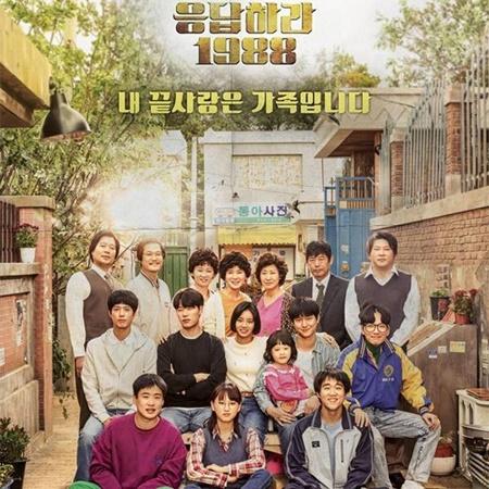 Những bộ phim Hàn phù hợp nhất để xem dịp năm mới - Ảnh 3