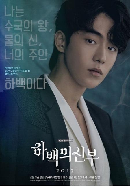 """""""Thủy thần"""" Nam Joo Hyuk nói gì khi bị so sánh với """"Yêu tinh"""" Gong Yoo? - Ảnh 3"""