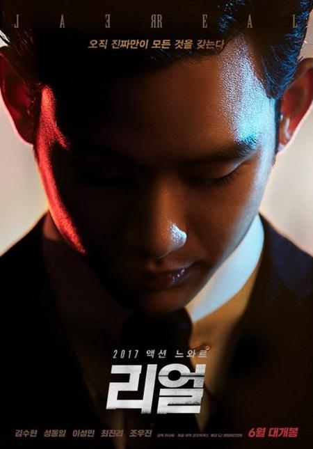 Kim Soo Hyun giải thích nguyên nhân bật khóc trong buổi ra mắt phim mới với Sulli - Ảnh 2