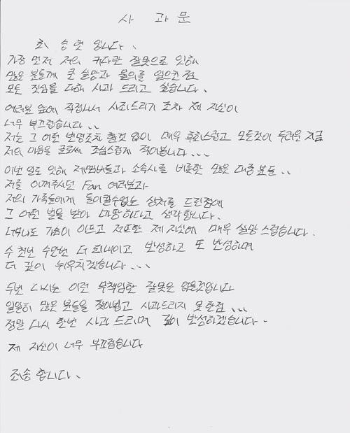 T.O.P (Big Bang) viết tâm thư xin lỗi sau scandal hút cần sa - Ảnh 2