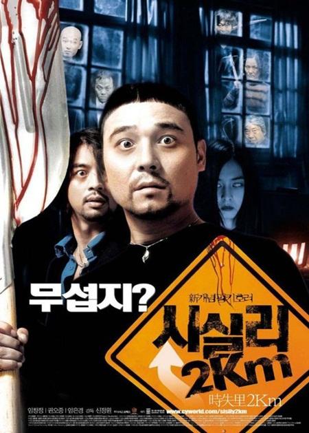 """11 bộ phim Hàn """"kỳ lạ"""" nhất mà không phải ai cũng dám xem - Ảnh 10"""