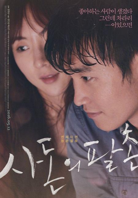 """11 bộ phim Hàn """"kỳ lạ"""" nhất mà không phải ai cũng dám xem - Ảnh 2"""