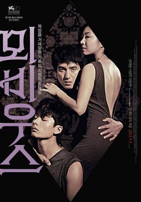 """11 bộ phim Hàn """"kỳ lạ"""" nhất mà không phải ai cũng dám xem - Ảnh 4"""