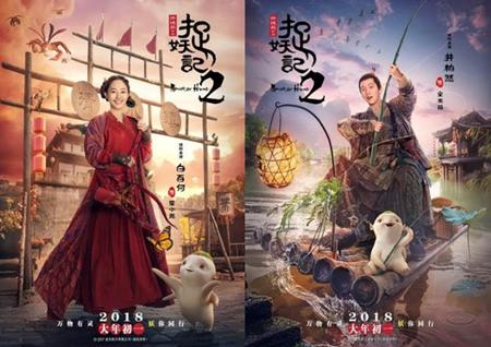 Loạt phim đặc sắc ra rạp đúng dịp Tết Nguyên đán 2018 - Ảnh 7