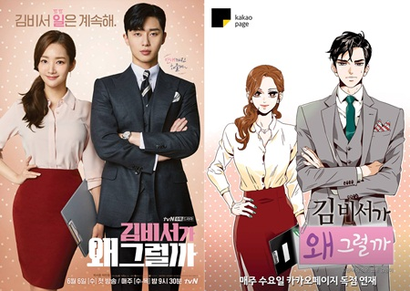 """Lý do khiến """"Thư ký Kim sao thế?"""" trở thành phim Hàn hot nhất hiện tại - Ảnh 1"""