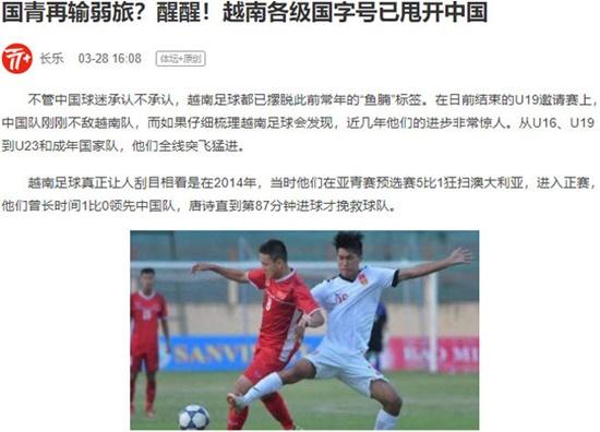 """Báo chí Trung Quốc lại lấy bóng đá Việt Nam """"làm gương"""" cho đội nhà - Ảnh 2"""