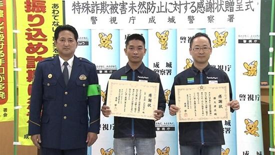 Du học sinh Việt nhận bằng khen của cảnh sát Tokyo vì giúp đỡ bà cụ 70 tuổi - Ảnh 1