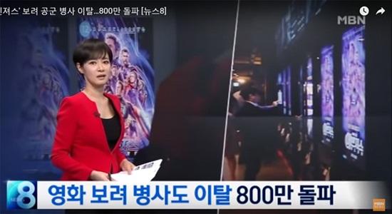 """""""Avengers: Endgame"""" khiến binh sĩ Hàn Quốc trốn trại vì """"đam mê"""" - Ảnh 1"""