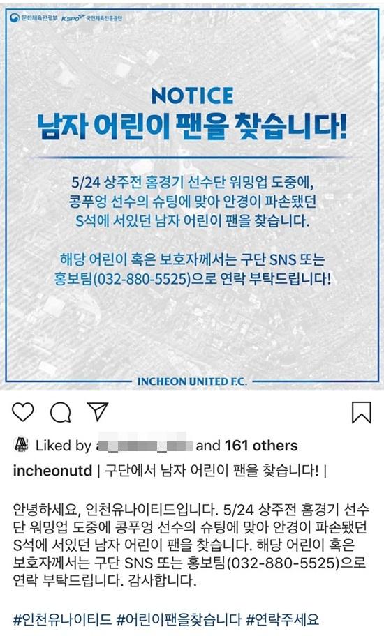 Incheon tìm CĐV nhí bị Công Phượng sút vỡ kính để bồi thường - Ảnh 1