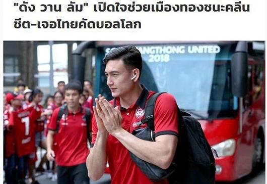 Văn Lâm nhận định về cơ hội của tuyển Việt Nam tại vòng loại World Cup 2022 - Ảnh 1