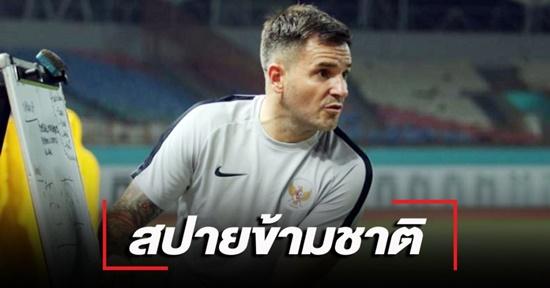 """Tin tức thể thao mới nóng nhất ngày 10/9/2019: Tuyển Indonesia muốn """"học hỏi"""" thầy trò ông Park để đánh bại Thái Lan - Ảnh 1"""