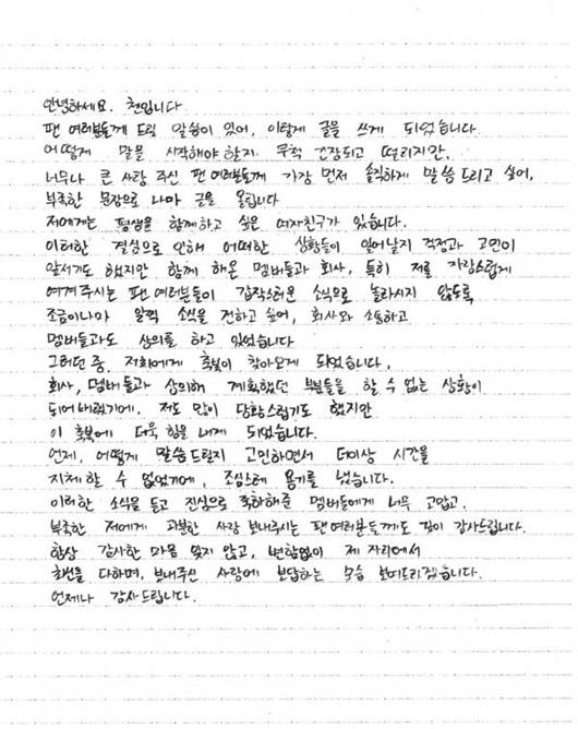 Chen (EXO) bất ngờ thông báo kết hôn, bạn gái là người ngoài ngành - Ảnh 2