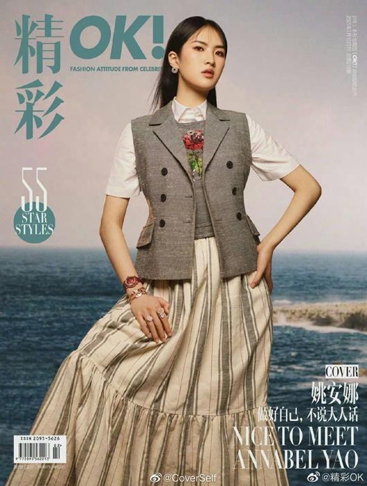 """""""Công chúa Huawei"""" vừa gia nhập Cbiz đã có bìa tạp chí, tài nguyên """"nghịch thiên"""" khiến dân mạng níu lưỡi - Ảnh 3"""