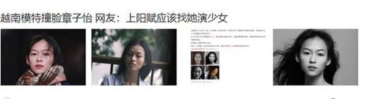Người mẫu Việt được báo Trung đưa tin tới tấp, cộng đồng mạng xôn xao vì quá giống Chương Tử Di - Ảnh 1