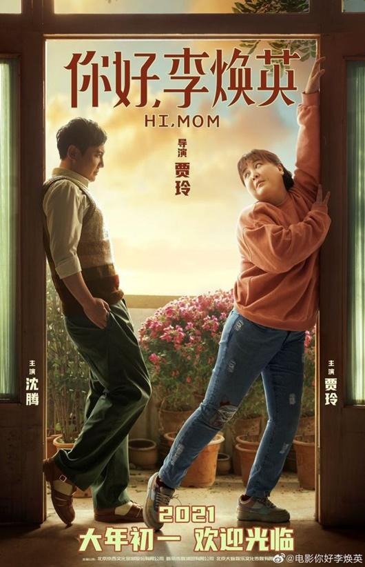 """Câu chuyện xúc động về mẹ khiến nữ đạo diễn """"công phá"""" phòng vé Trung Quốc, khán giả xem xong đều khóc - Ảnh 1"""