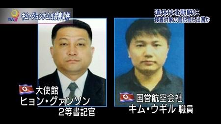 Hai nghi phạm Triều Tiên và thi thể nghi của ông Kim Jong-nam đã rời Malaysia - Ảnh 1