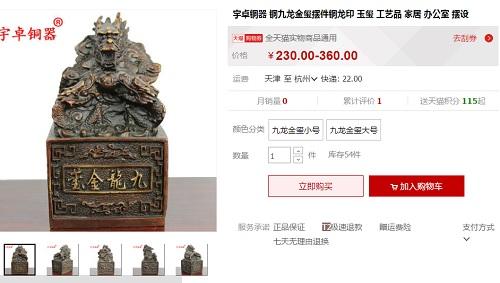 Hiện vật nghi ấn tín nhà vua được bán tràn lan ở Trung Quốc? - Ảnh 1