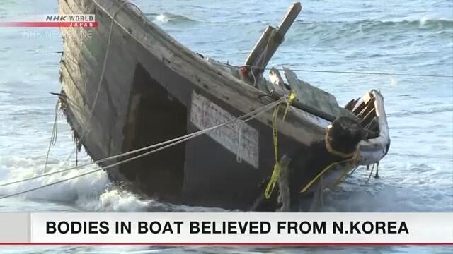 Phát hiện 7 thi thể trên tàu ngoài biển nghi là của Triều Tiên   - Ảnh 1