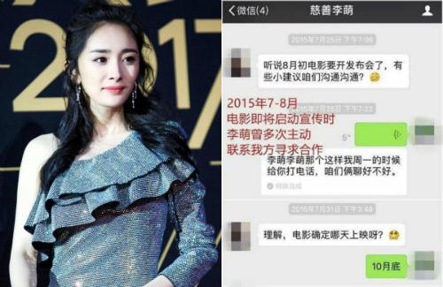 Hé lộ tình tiết bất ngờ trong scandal quỵt tiền của Dương Mịch - Ảnh 1