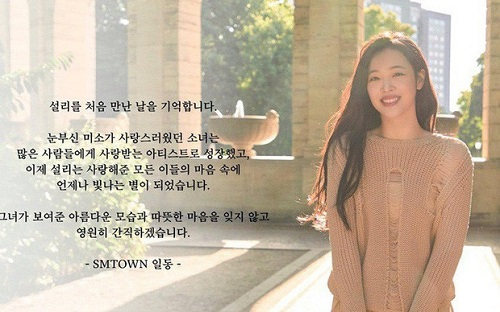 """SM Entertainment gửi lời chào tạm biệt cuối cùng tới Sulli: """"Chúng tôi sẽ không bao giờ quên nụ cười ấm áp ấy"""" - Ảnh 1"""