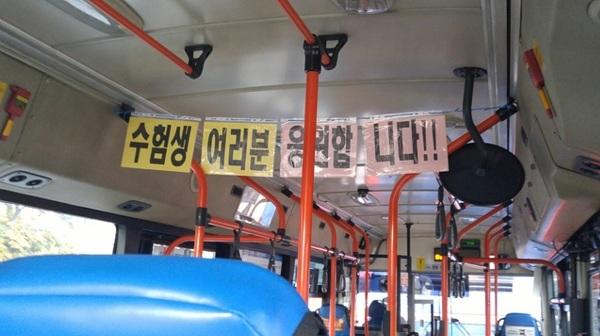 """Hàn Quốc """"nín thở"""" cùng 600.000 sĩ tử bước vào kì thi Đại học - Ảnh 1"""