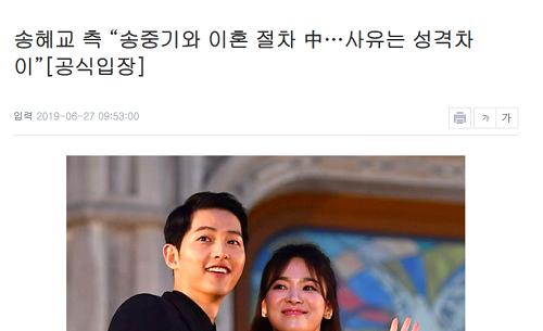 Tiết lộ lý do bất ngờ khiến Song Joong Ki và Song Hye Kyo ly hôn - Ảnh 2