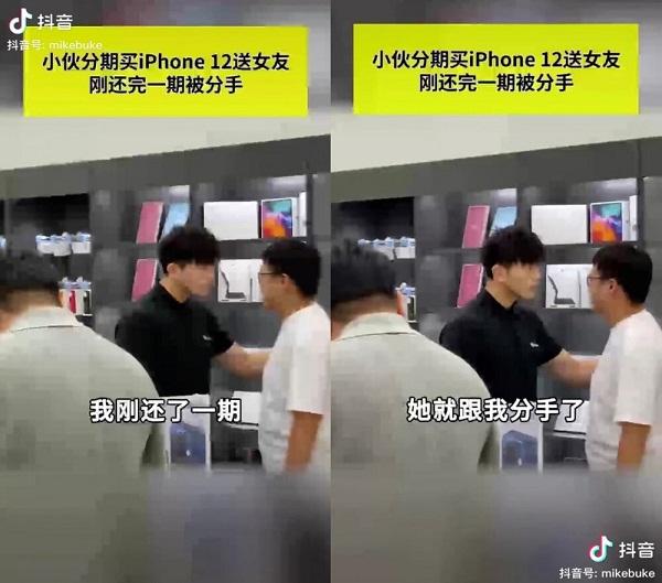 """Vừa mua iPhone 12 cho bạn gái, chàng trai liền """"bị đá"""" và màn đòi tiền """"hụt hơi"""" - Ảnh 1"""