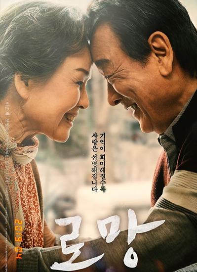 """Những vai diễn để đời của """"Ông nội quốc dân"""" Lee Soon Jae sau 60 năm lăn lộn ngành giải trí - Ảnh 3"""