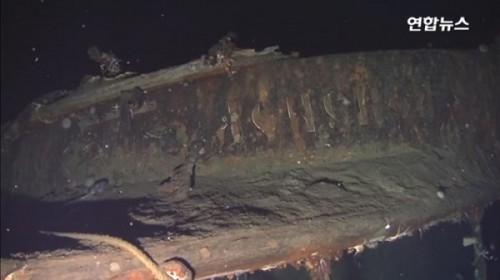 Vụ tìm thấy tàu chiến Nga chở 200 tấn vàng: Cảnh sát tiến hành khám xét công ty Hàn Quốc - Ảnh 1