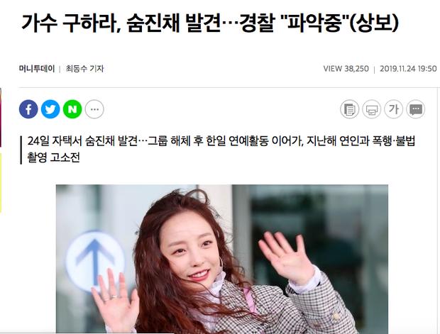 Làng giải trí Hàn chấn động vì Goo Hara qua đời: Hàng loạt lịch trình, sự kiện bị hủy bỏ - Ảnh 1