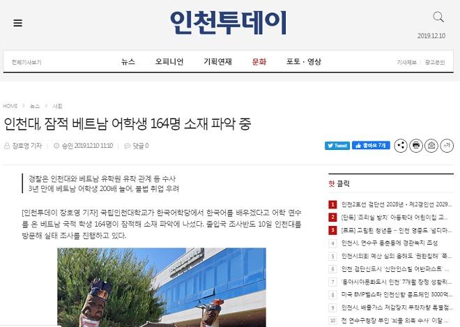 Đại học Incheon tại Hàn Quốc: 164 sinh viên Việt Nam vắng mặt 15 ngày không rõ lý do - Ảnh 1