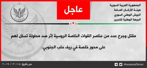 Tin tức quân sự mới nóng nhất ngày 18/12: Nga và Syria thực hiện 100 cuộc không kích trong 48 giờ - Ảnh 2