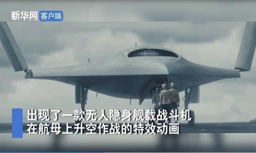 Tin tức thế giới mới nóng nhất hôm nay 11/7: Lộ diện tiêm kích tàng hình của Trung Quốc? - Ảnh 1