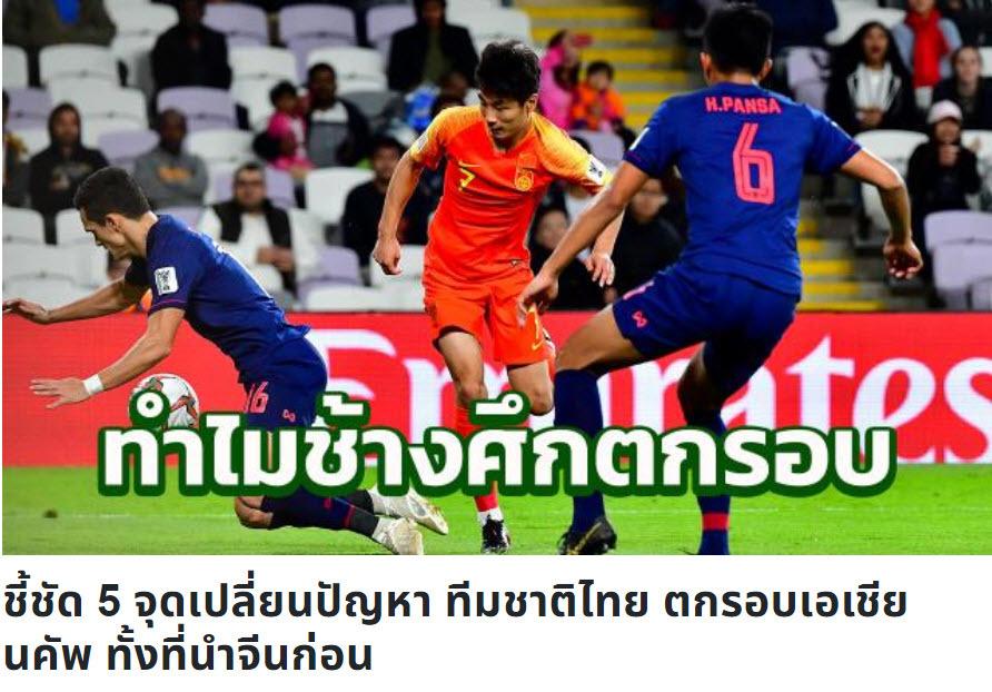 Giữa muôn vàn chỉ trích, đội trưởng Thái Lan vẫn nuôi hy vọng về một mùa Asian Cup - Ảnh 2