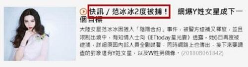 Rộ tin Phạm Băng Băng bị bắt lần 2 tại Bắc Kinh - Ảnh 1