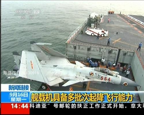 Tiêm kích J-15 - 'Cá mập bay' của Trung Quốc gây thất vọng - Ảnh 2