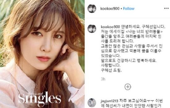 Goo Hye Sun tuyên bố giải nghệ giữa lùm xùm ly hôn với chồng trẻ - Ảnh 1