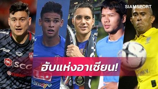 """Báo Thái Lan: """"Chúng tôi tự hào vì các ngôi sao Đông Nam Á ngày càng tìm đến Thai League nhiều hơn"""" - Ảnh 1"""
