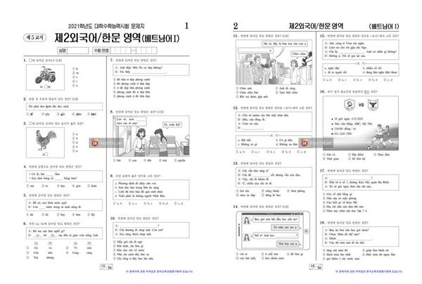 """Thử sức với đề thi môn Tiếng Việt trong kỳ thi đại học ở Hàn Quốc khiến sĩ tử """"toát mồ hôi"""" - Ảnh 1"""
