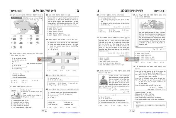 """Thử sức với đề thi môn Tiếng Việt trong kỳ thi đại học ở Hàn Quốc khiến sĩ tử """"toát mồ hôi"""" - Ảnh 2"""