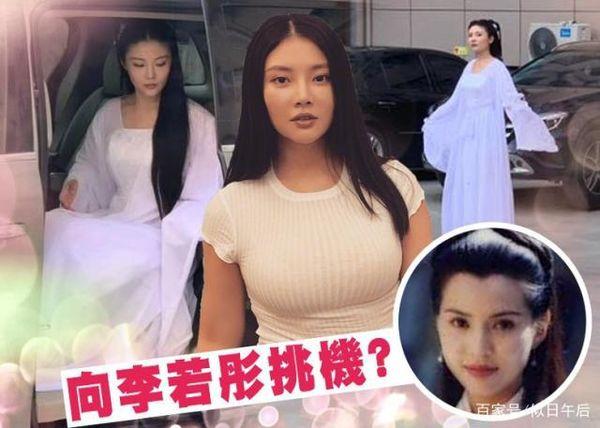"""""""Kim Kardashian xứ Trung"""" bị phản đối vào vai Tiểu Long Nữ vì ồn ào khoe thân, bán dâm - Ảnh 1"""