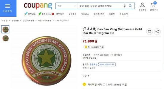 """Sản phẩm """"quốc dân"""" Cao Sao Vàng: Ở Việt Nam rẻ như cho, ra nước ngoài đắt gấp 50 lần - Ảnh 1"""