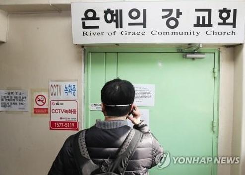 Hàn Quốc: Phát hiện ổ dịch Covid-19 mới tại nhà thờ ở Seoul - Ảnh 1