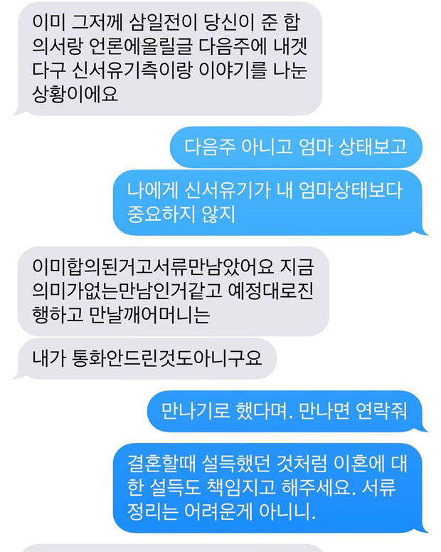 """Lộ tin đồn nữ diễn viên """"Vườn sao băng"""" bị chồng trẻ Ahn Jae Hyun """"cắm sừng"""" - Ảnh 3"""