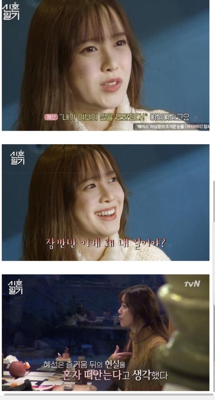 """Ahn Jae Hyun ngay từ khi mới cưới nghĩ Goo Hye Sun là """"người dọn dẹp giỏi"""" - Ảnh 1"""