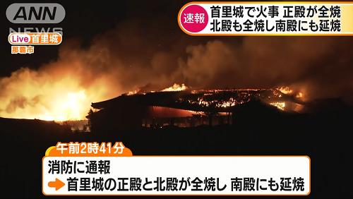 """Hỏa hoạn """"nuốt chửng"""" di sản thành cổ Shuri ở Nhật Bản - Ảnh 1"""