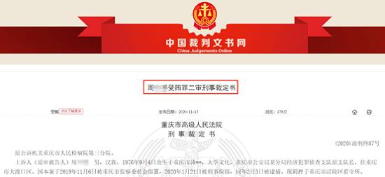 Trung Quốc: Bắt cựu đội trưởng điều tra tội phạm kinh tế và hé lộ vụ lừa đảo nghìn tỷ - Ảnh 1