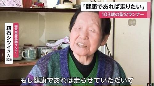 Người cầm đuốc 103 tuổi ở Nhật Bản nói về việc Olympic Tokyo 2020 bị hoãn - Ảnh 1
