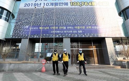 """Dịch Covid-19 ở Hàn Quốc: Hai """"ổ dịch"""" trong cùng tòa nhà ở thành phố Daegu - Ảnh 1"""