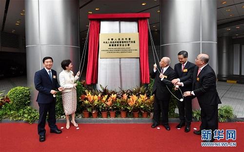 Trung Quốc khánh thành văn phòng an ninh quốc gia tại đặc khu Hong Kong - Ảnh 1